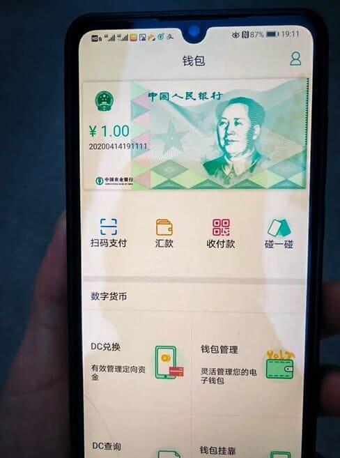 China CBDC App. Source: http://www.scmp.com/