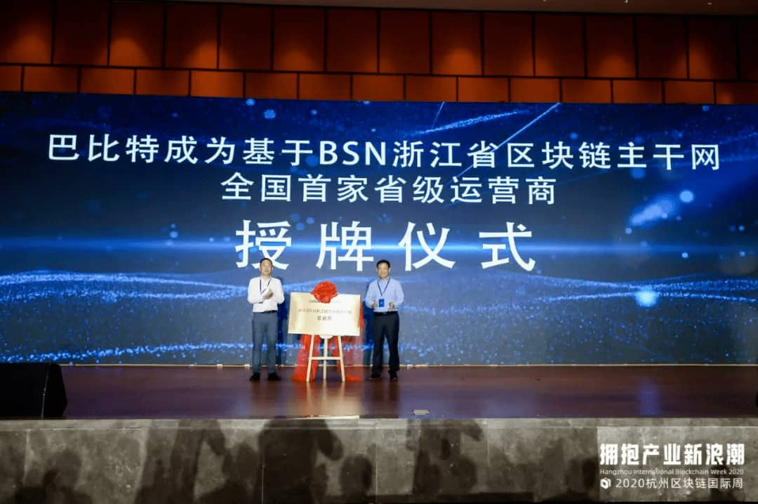 BSN Launch. Source: Weixin